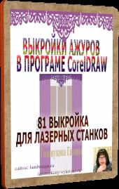 ГОТОВЫЕ ВЫКРОЙКИ ДЕТАЛЕЙ ЛАМБРЕКЕНОВ.