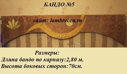 фото бандо №5