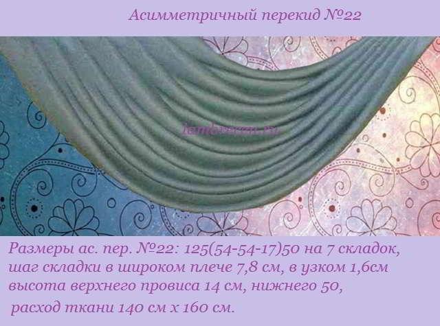 асимметричный-перекид-№22