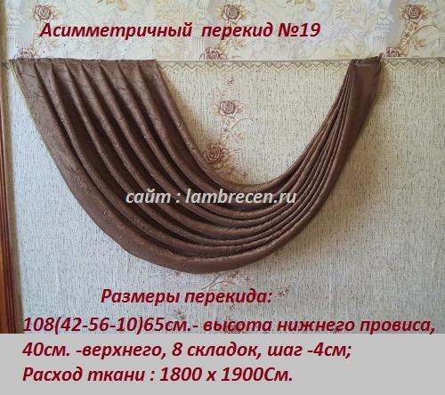 Фото асимметричного перекида №19