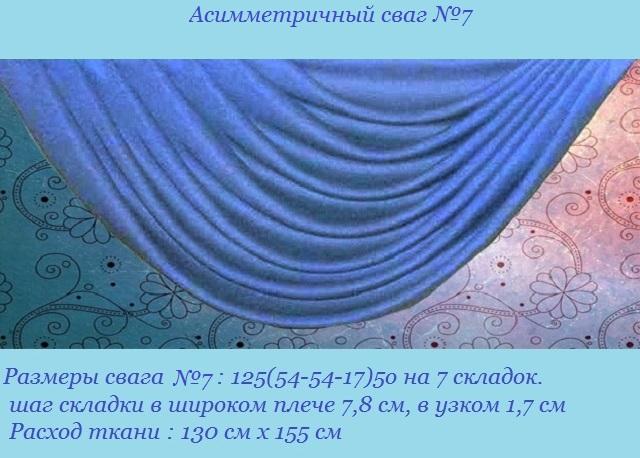 асимметричный-сваг-№7