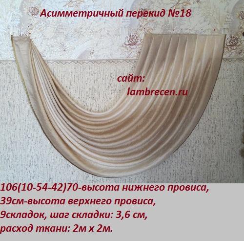 фото ас. пер. №18