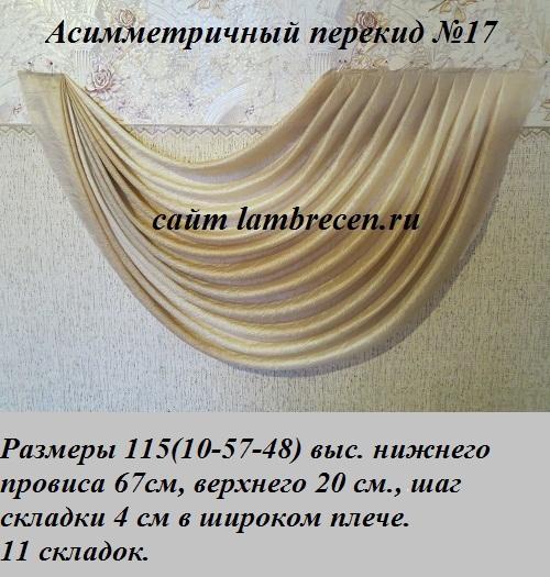 фото асимметричного перекида №17