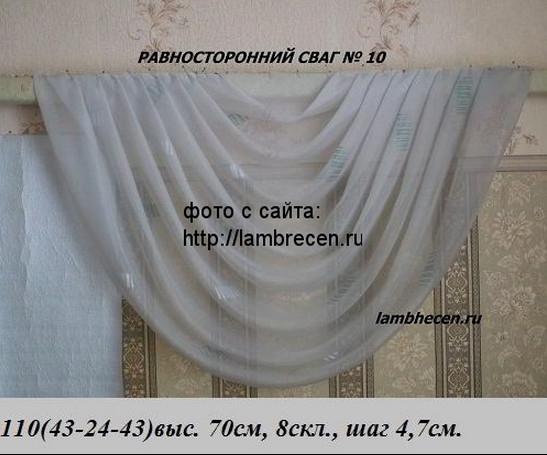 фото рав. свага 10