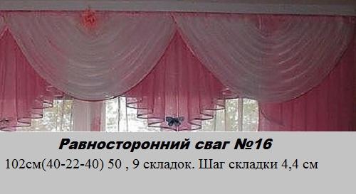 фото рав. свага 16