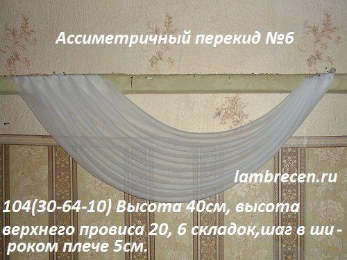 фото размеров ас. пер. №6