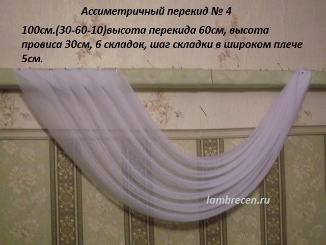 фото размеры ас. пер. №4