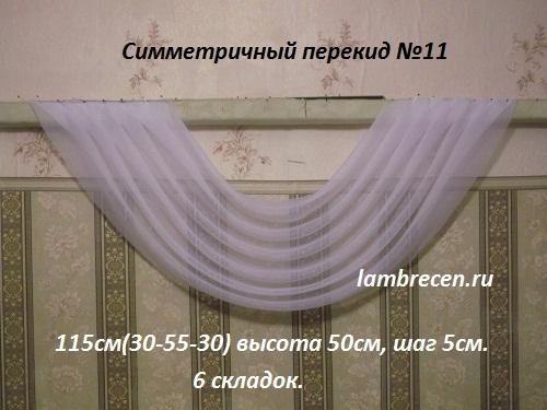 фото сим. пер. 11