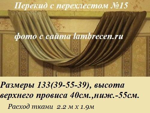 perekid-s-perehlestom-vyikroyka_1