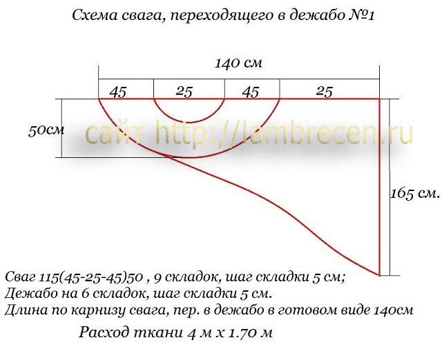 схема-свага-переходящего-в-дежабо№1