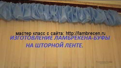 ЛАМБРЕКЕН БУФЫ ФОТО