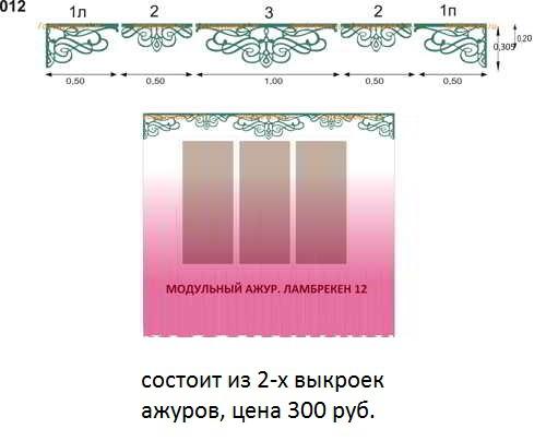 Мод. ажурн. ламб. 12