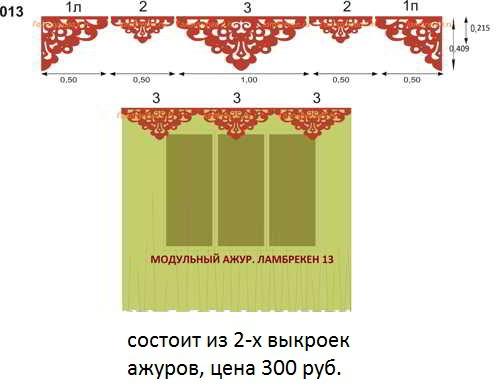 Мод. ажурн. ламб. 13