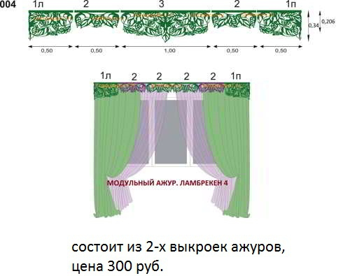 Мод. ажурн. ламб. 4
