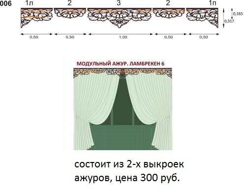 Мод. ажурн. ламб. 6