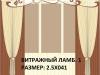 витражный ламб. 1 размер 2.5Х0,41