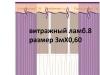 витражный ламб.8 размер 3мХ0,60