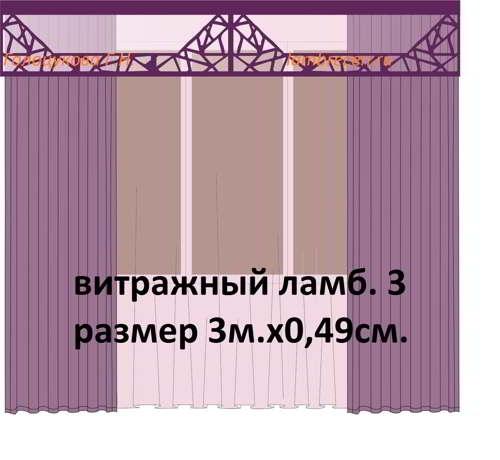 витражный ламб. 3 размер 3мх0,49