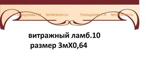 витражный ламб.10 размер 3мХ0,64