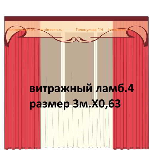 витражный ламб.4 размер 3м.Х0,63