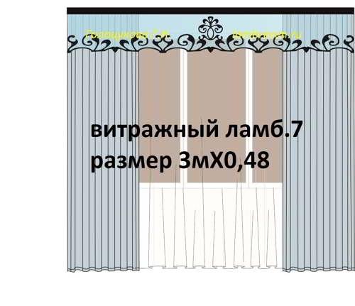 витражный ламб.7 размер 3мХ0,48
