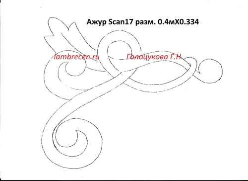 Ажур Scan17 разм. 0.4мХ0.334