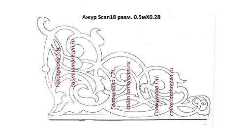 Ажур Scan18 разм. 0.5мХ0.28