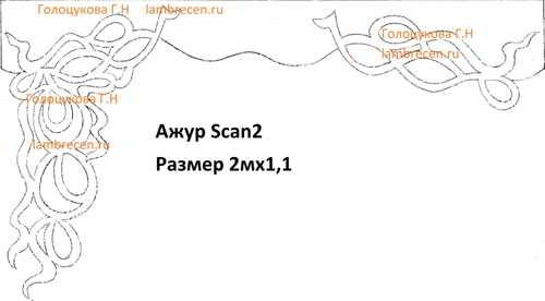 Ажур Scan2 разм. 2мХ1.1