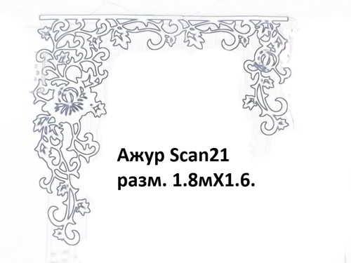 Ажур Scan21 разм. 1.8мХ1.6