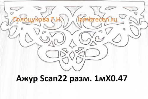 Ажур Scan22 разм. 1мХ0.47