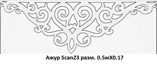 Ажур Scan23 разм. 0.5мХ0.17