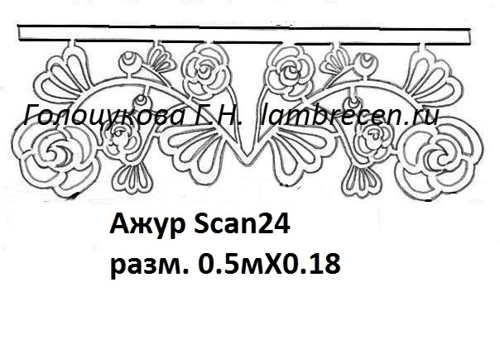 Ажур Scan24 разм. 0.5мХ0.18
