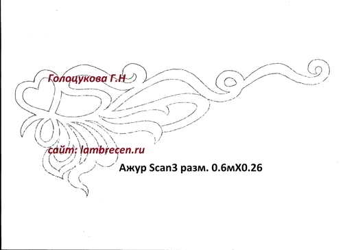 Ажур Scan3 разм. 0.6мХ0.26