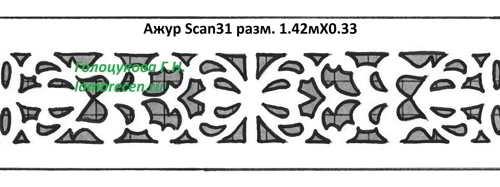 Ажур Scan31 разм. 1.42мХ0.33