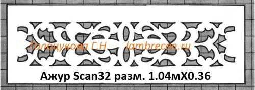 Ажур Scan32 разм. 1.04мХ0.36