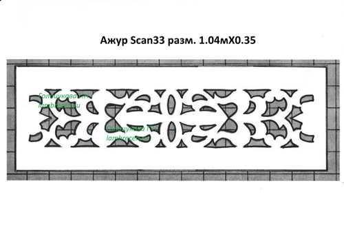 Ажур Scan33 разм. 1.04мХ0.35