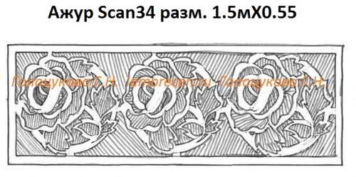 Ажур Scan34 разм. 1.5мХ0.55