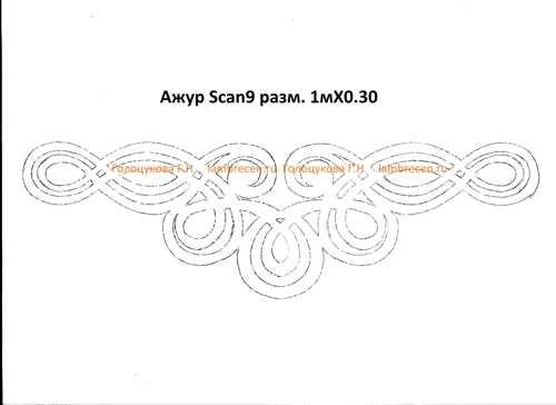 Ажур Scan9 разм. 1мХ0.30