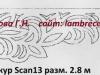 Ажур Scan13 разм. 2.8 м