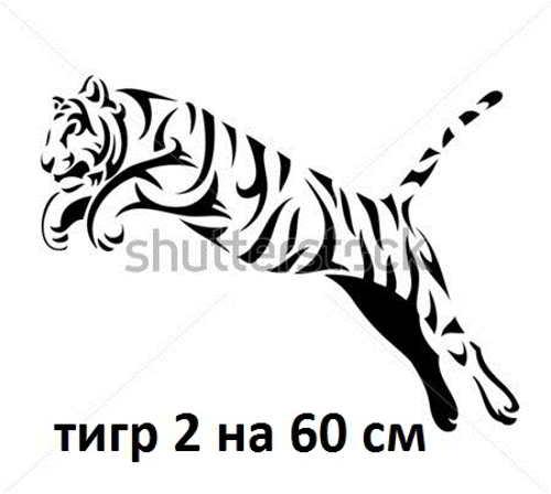 10. тигр 2 на 60 см