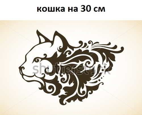21. кошка на 30 см