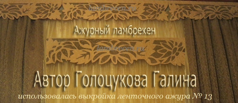 АЖУРНЫЙ-ЛАМБРЕКЕН