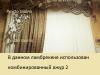 комбин. ажурный ламбрекен 2