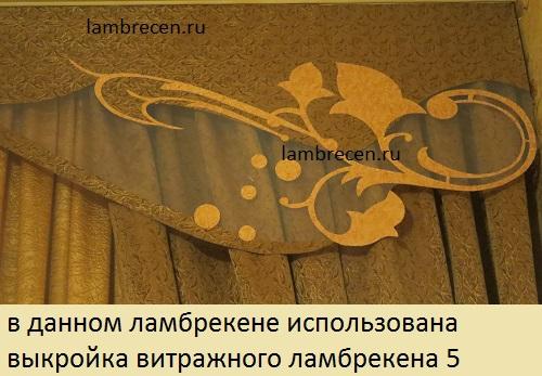 витражный ажурный ламбрекен Цветок