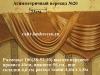 foto-asimmetrichnogo-perekida-20