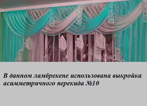 gotovyiy-lambreken