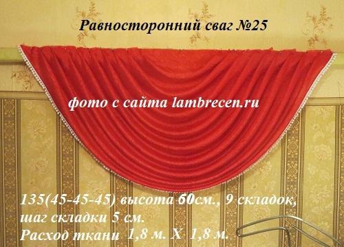 Фото рав. св. 25 размеры