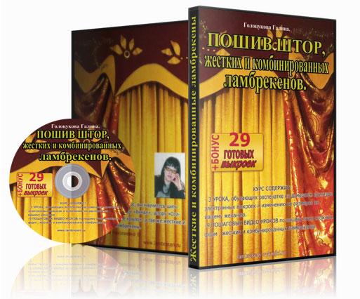 ВИДЕОКУРС ПОШИВ КОМБИНИРОВАННЫХ ЛАМБРЕКЕНОВ
