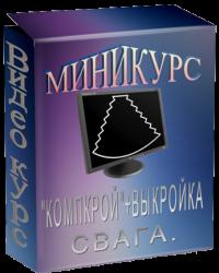 """бесплатный видео курс """"Компкрой ламбрекенов"""""""