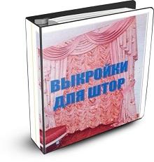 книга выкройки для штор